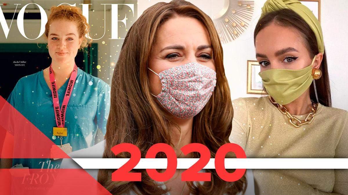 Ситуация в мире моды в 2020 году