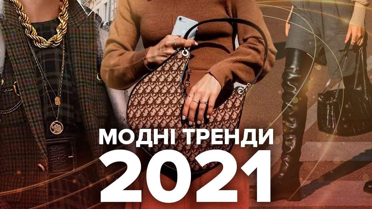 Модні тренди 2021 року: на що варто звернути увагу