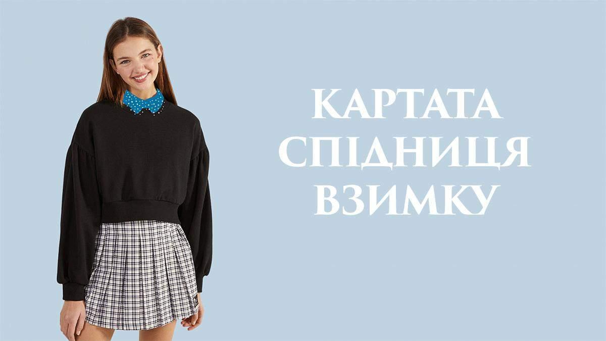 Как носить клетчатую юбку зимой: фото инстаграм-звезд