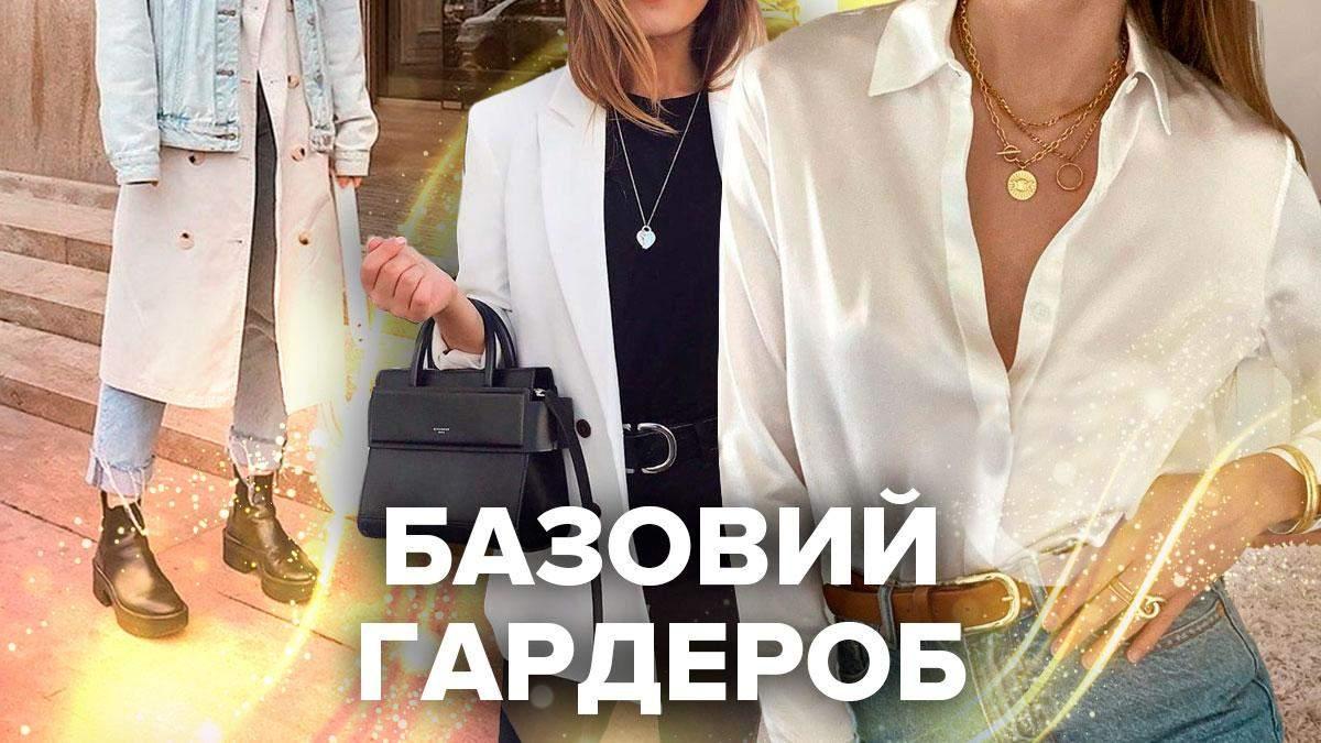 Базовий гардероб, який має бути в кожної модниці: фото