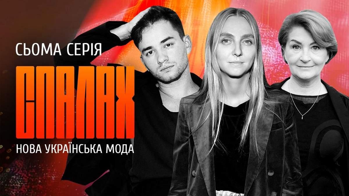 """Вийшла нова серія серіалу """"Спалах"""" про українську моду"""
