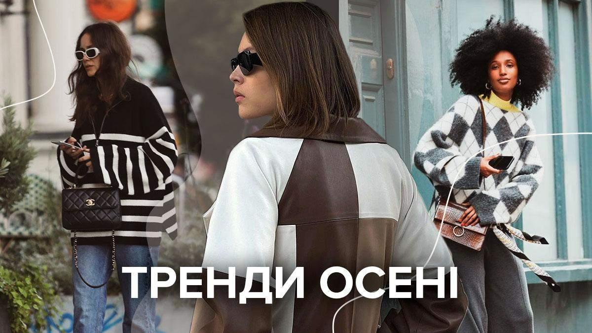 10 трендів осені, які мають бути в гардеробі кожної модниці: фото - Fashion