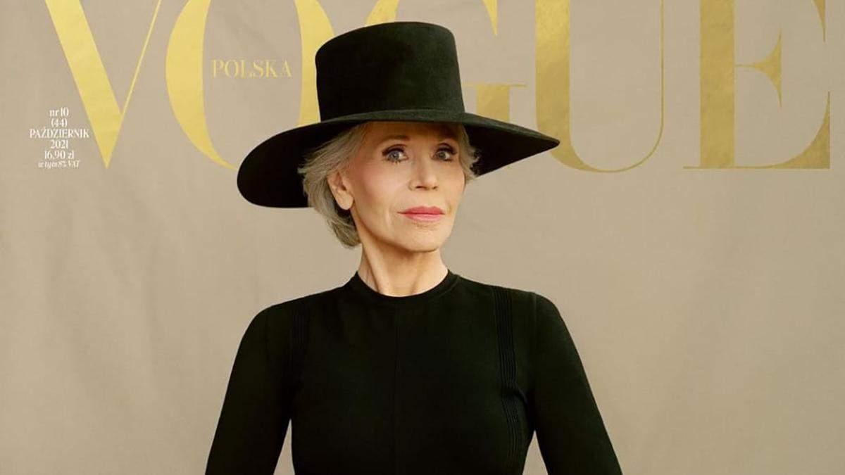 Джейн Фонда вперше за 62 роки з'явилася на обкладинці Vogue: вражаюче фото - Fashion