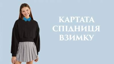 С чем носить клетчатую юбку зимой: идеи модных образов