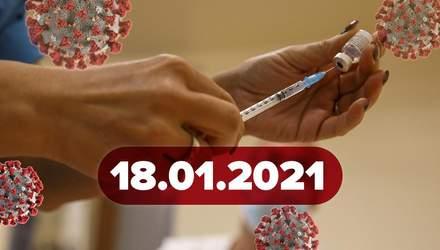 Новини про коронавірус 18 січня: нові дослідження про імунітет, платна вакцинація в Україні