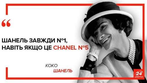 Топ-25 цитат Коко Шанель про моду, жінок, кохання і самодостатність