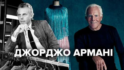 Живая легенда итальянской моды: путь к успеху Джорджо Армани